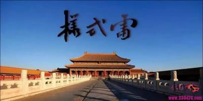 """史上最牛""""包工头""""""""样式雷""""雷氏家族,中国1/5的世界遗产都是他家建的!"""