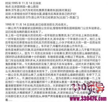 北京375公交车:灵异?凶杀?交通事故?