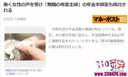 家庭主妇不如职业女性?日本网友吵翻了…