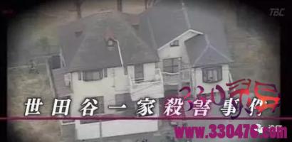 世田谷灭门事件:日本史上最惨灭门案,至今未破!