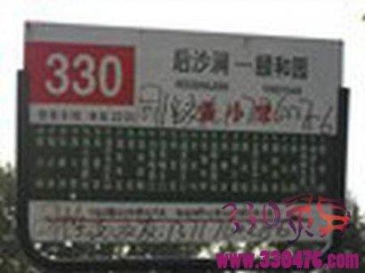 北京330公交车恐怖事件
