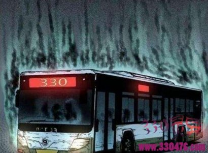 北京330公交车灵异事件还原