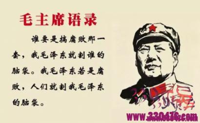 毛泽东反腐:贪污500元以上,枪毙!!