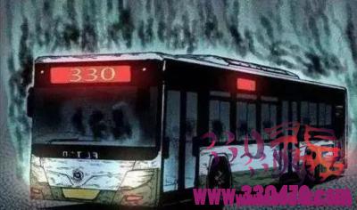 北京330公交车灵异事件是真的吗?