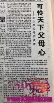 孙小果父母访谈录,1997年孙小果犯下什么罪?