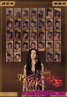 日本安纳塔汉岛女王事件:日本32男1女孤岛生存7年,人性暴露无疑