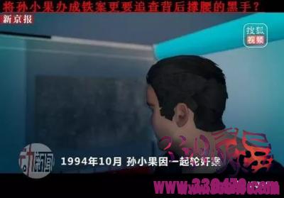 孙小果办成铁案更要追查背后撑腰的保护伞黑手?