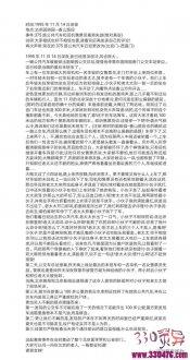"""""""北京375路公交车""""灵异事件真相是什么?"""