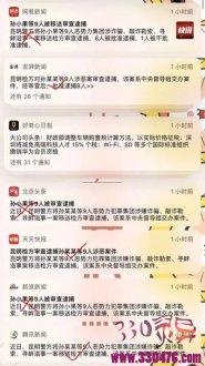 """""""孙某某""""不是孙小果 网媒""""翻车""""的背后是做新闻不守底线"""