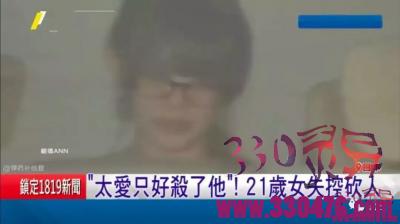 新宿街道一男子被捅数刀,杀人女魔头高冈由佳被捕面露笑容:因为我太喜欢他了