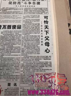 """孙小果:21年前的死刑犯如何""""死里逃生"""""""