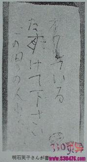 震惊日本的悬案,明石英子、水野惠子两主妇被杀,口袋里的纸条让真相扑朔迷离!