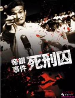日本东京帝银事件最后真相:老头下毒自己喝了没事杀死12人抢走银行巨款
