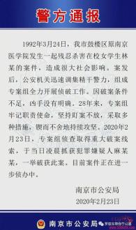 1992年南医大林伶奸杀案告破(希望南大刁爱青碎尸案也早日破案)