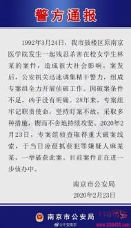 """1992年南医大女生林伶被杀案告破!""""南大碎尸案""""习爱青案还会远吗?"""