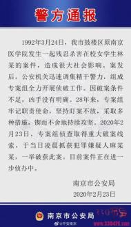 1992年南医大一女生林伶遭奸杀案昨晚告破,与习爱青南大碎尸案有关吗?
