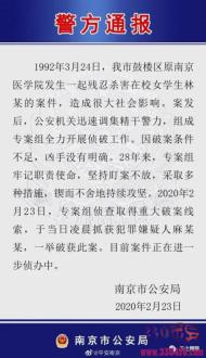轰动全国的习爱青南大碎尸案破案了?南京警方通报是林伶南医大奸杀案告破