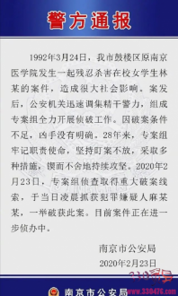 28年了,愿南京医学院奸杀案被害者林伶泉下有知