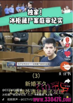 """上海杀妻藏尸朱晓东被赞""""长得帅所以抵挡不住诱惑"""",是这个时代的悲哀"""