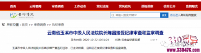 即将审理马加爵案主审法官刀文兵杀人案的法院院长陈昌投案自首了