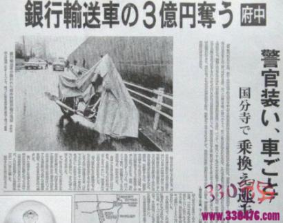 日本昭和三大悬案之首:假警察操控三亿元大劫案