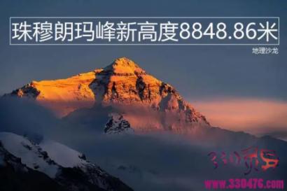 世界最高峰珠穆朗玛峰,新高度确定为8848.86米