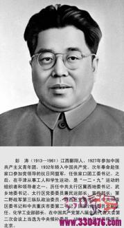"""""""一二九""""运动的主要领导者——彭涛"""