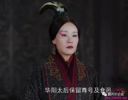 华阳夫人发动政变且被幽禁?