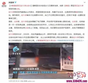 """68岁""""素媛案""""强奸犯赵斗顺/赵斗淳出狱,被曝性欲过度,要求见受害人"""
