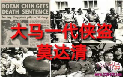 """马来西亚头号大盗莫达清与张子强齐名,杀人放火,百姓却神话他为""""一代侠盗"""" !"""