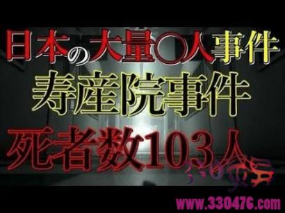 """日本""""寿产院事件""""恐怖杀婴事件:103名孤儿,直送火葬场!"""