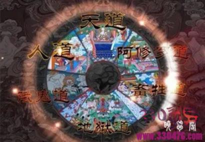 相比佛教的六道轮回,道教五道轮回是哪五道?