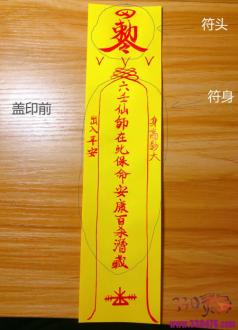 道教、民间法教的符一般由符头、符身、符胆、法印四个部分构成