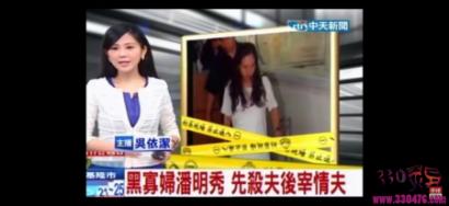 台湾潘明秀残疾黑寡妇奇案:伙同男友杀害前夫周俭、再伙同新男友杀害旧男友徐志忠