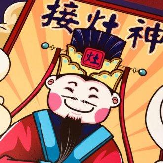 祭灶节、灶王节、扫尘日传说今天是灶王爷上天的日子...