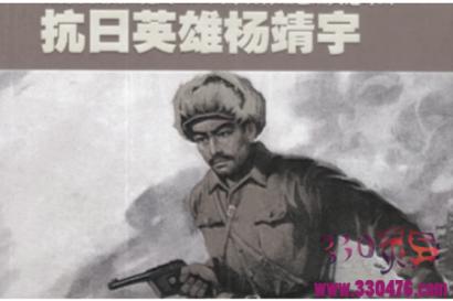杨靖宇简介:杨靖宇的英雄事迹故事