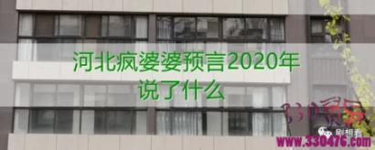 河北疯婆婆预言2020年将面临疫情和饥饿两大超级灾难?
