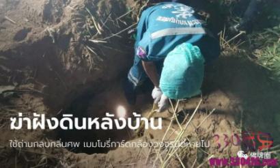 泰国灵异事件:姐姐请法师做法事寻找失踪弟弟,现场接连发生灵异状况!