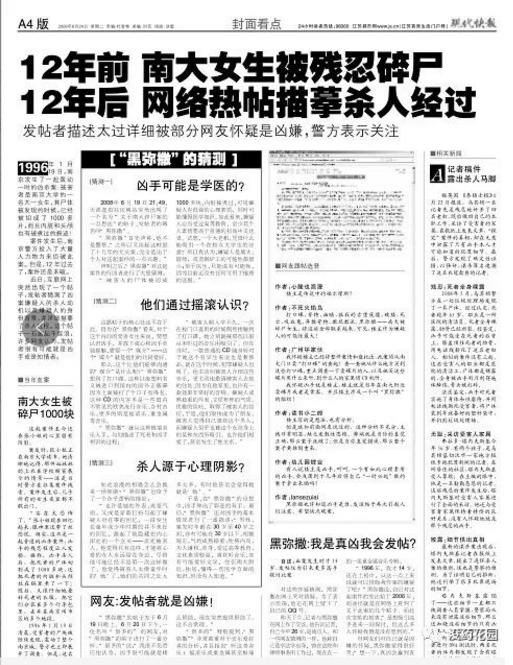 南京1.19南大碎尸案:犯罪过程推断,黑弥撒、厨子、屠夫、医生、变态杀手(三)...