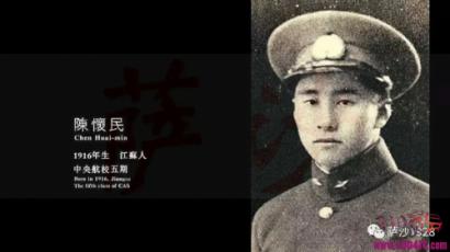 陈怀民烈士事迹简介