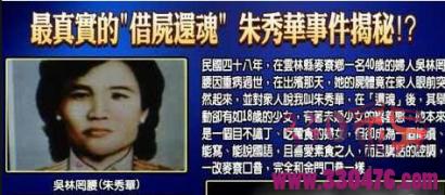 台湾朱秀华借尸还魂事件