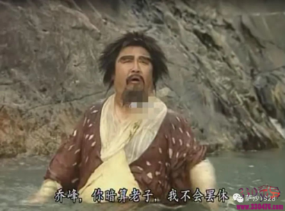 《天龙八部》岳老三武功究竟是什么水平?