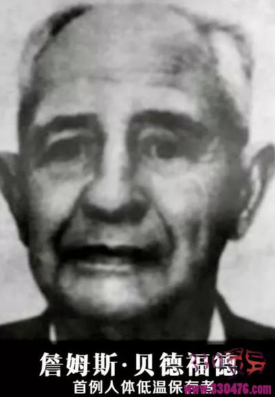 冷冻人复活:世界冷冻人第一人詹姆斯·贝德福德(James Bedford)已被封存52年,距离复活还差……