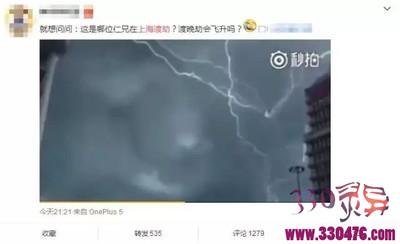 上海渡劫视频是真是假?
