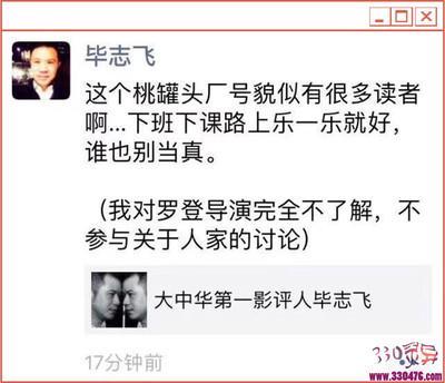 毕志飞什么来头:大中华第一影评人金扫帚奖毕导毕志飞