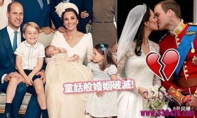 七年之痒八年之痛:威廉王子孕期偷腥凯特王妃闺蜜?!原来灰姑娘的爱情童话都是骗人的啊