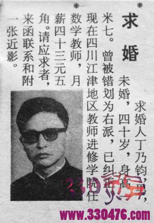 新中国征婚第一人丁乃钧,70个字震动世界