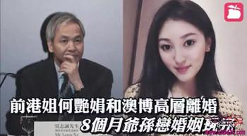 27岁港姐何艳娟与澳博何鸿燊得力干将67岁老公吴志诚结婚八个月离婚