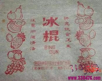 中国雪糕的历史