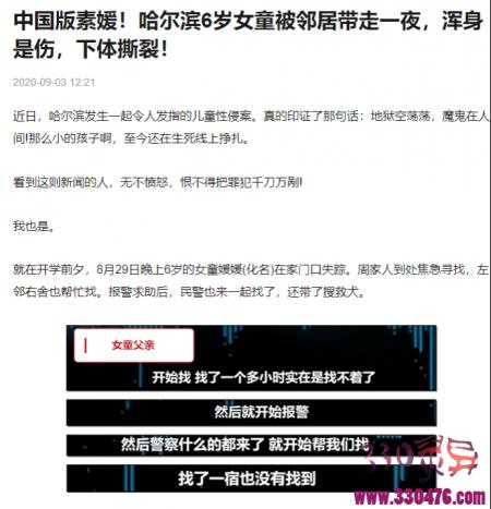 如果素媛案发生在中国,赵斗淳会死吗...